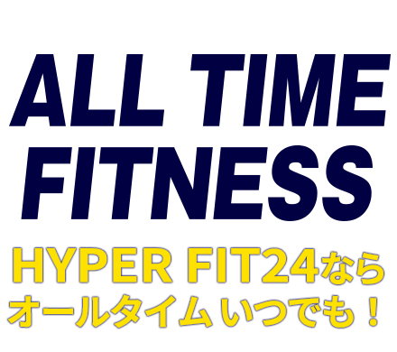 ALL TIME FITNESS HYPER FIT24ならオールタイムいつでも!